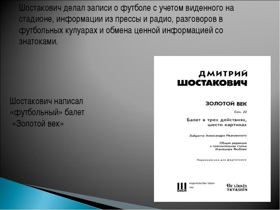 Шостакович делал записи о футболе с учетом виденного на стадионе, информации...