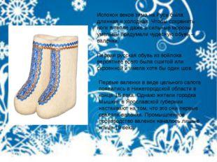 Испокон веков зима на Руси была длинная и холодная. Чтобы сохранить ноги в те