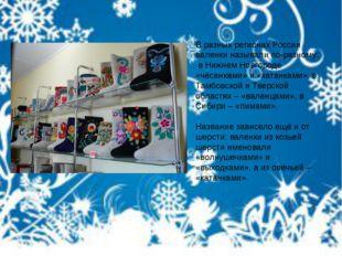 В разных регионах России валенки называли по-разному: в Нижнем Новгороде «чёс