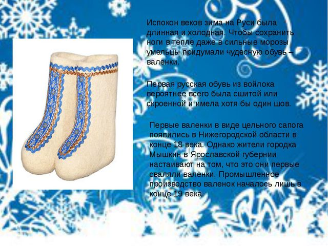 Испокон веков зима на Руси была длинная и холодная. Чтобы сохранить ноги в те...