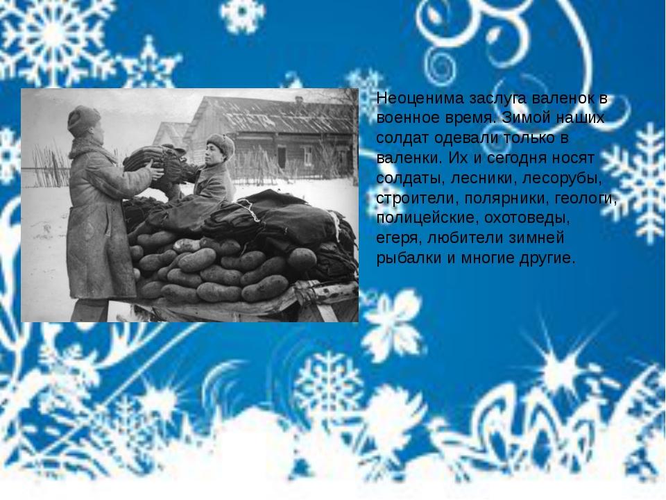 Неоценима заслуга валенок в военное время. Зимой наших солдат одевали только...