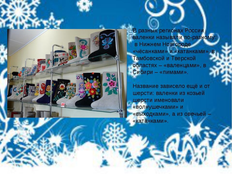 В разных регионах России валенки называли по-разному: в Нижнем Новгороде «чёс...