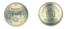 http://upload.wikimedia.org/wikipedia/commons/thumb/7/74/Expo_1975_commemorative_100_Japanese_yen_coin.png/220px-Expo_1975_commemorative_100_Japanese_yen_coin.png