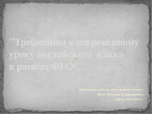 Выполнила учитель иностранного языка: Шило Наталья Владимировна Дата: 19.11.2