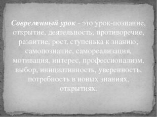 Современный урок - это урок-познание, открытие, деятельность, противоречие, р