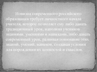 Новизна современного российского образования требует личностного начала учи