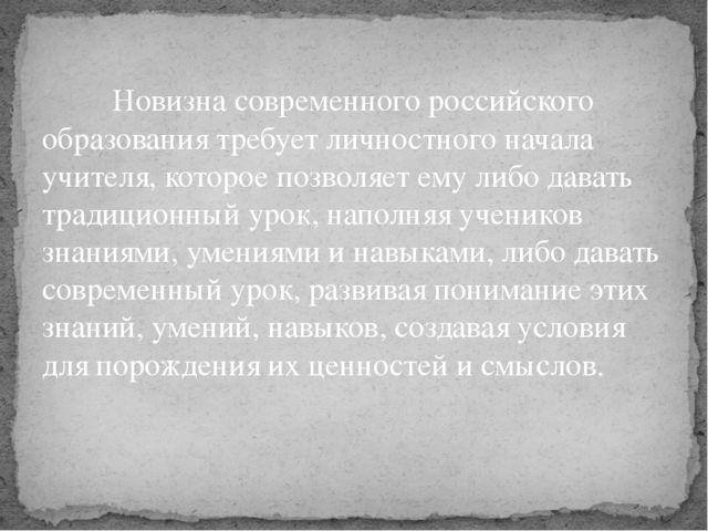 Новизна современного российского образования требует личностного начала учи...