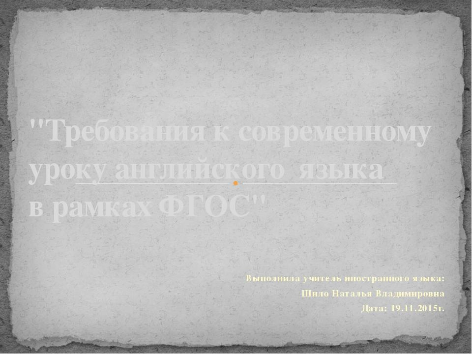 Выполнила учитель иностранного языка: Шило Наталья Владимировна Дата: 19.11.2...