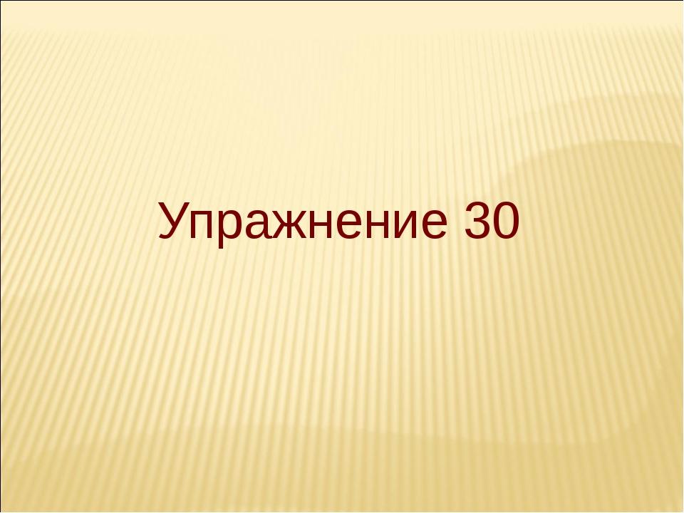 Упражнение 30