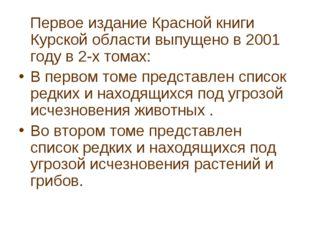 Первое издание Красной книги Курской области выпущено в 2001 году в 2-х тома