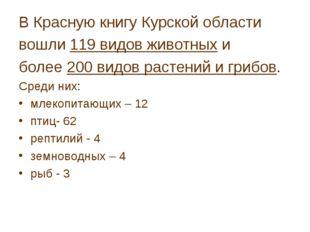 В Красную книгу Курской области вошли 119 видов животных и более 200 видов ра