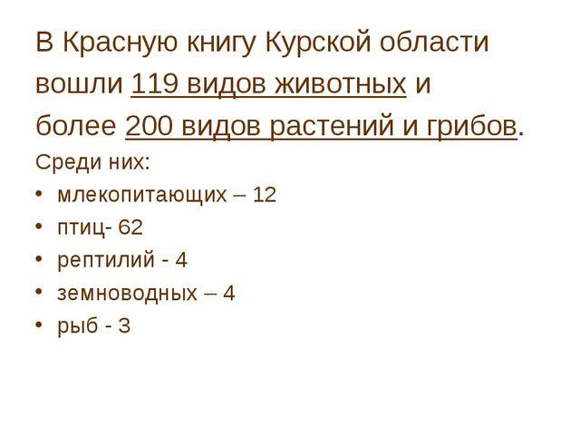 В Красную книгу Курской области вошли 119 видов животных и более 200 видов ра...