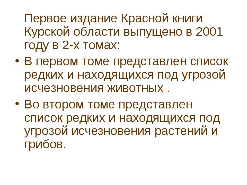 Первое издание Красной книги Курской области выпущено в 2001 году в 2-х тома...