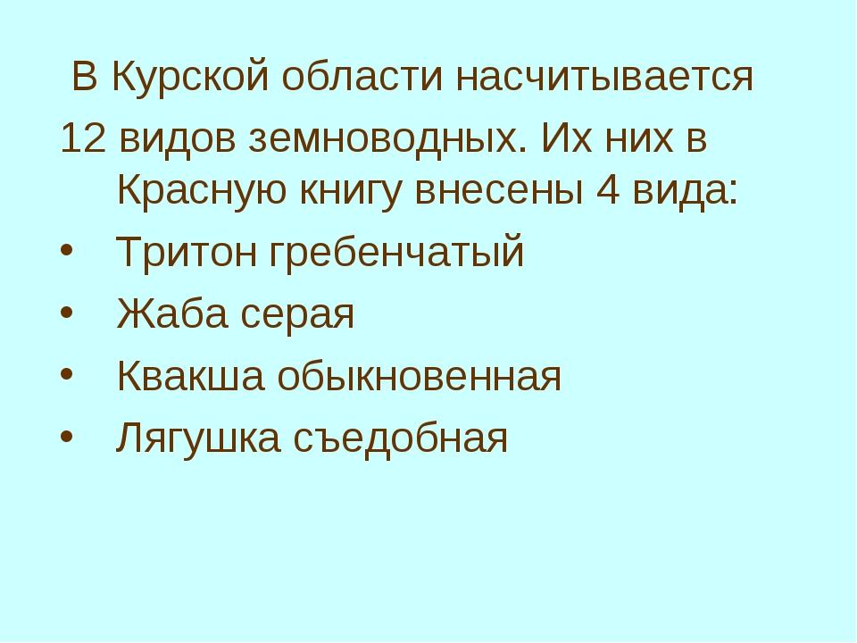 В Курской области насчитывается 12 видов земноводных. Их них в Красную книгу...