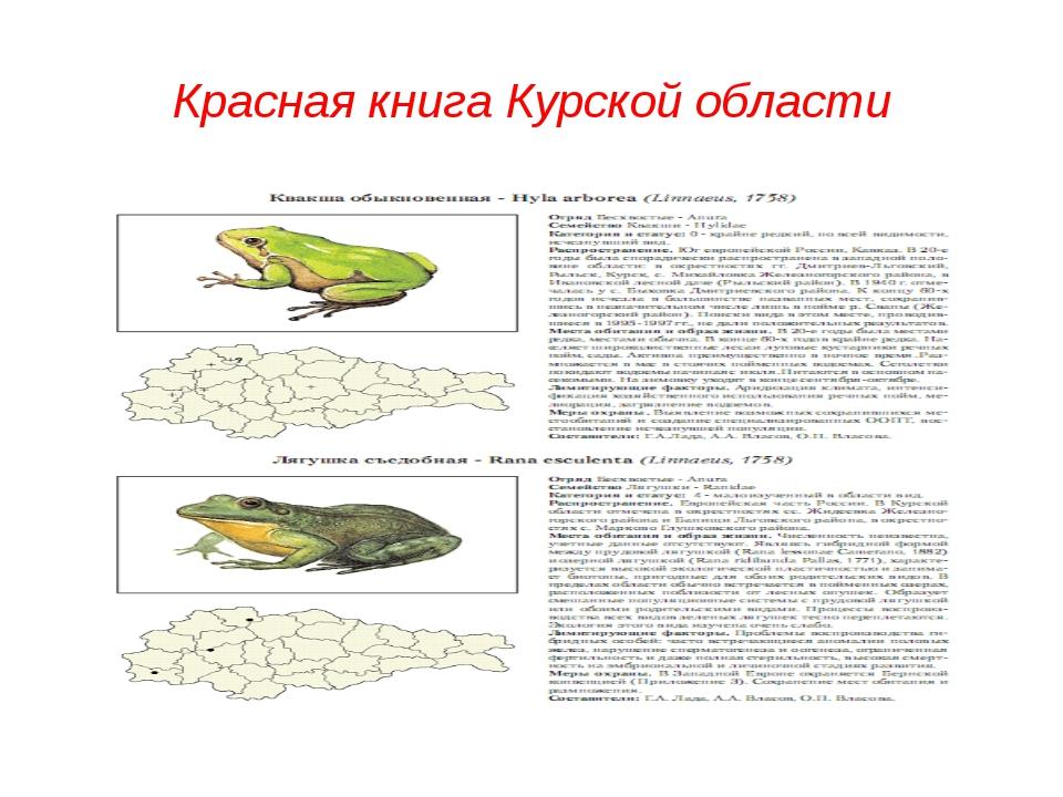 Красная книга Курской области