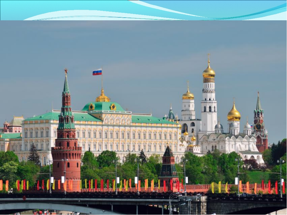 Картинка флаг россии над кремлем