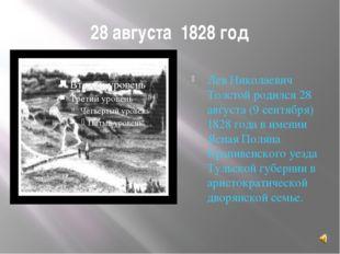 28 августа 1828 год Лев Николаевич Толстой родился 28 августа (9 сентября) 18