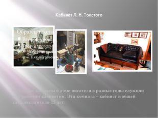 Кабинет Л. Н. Толстого Четыре комнаты в доме писателя в разные годы служили