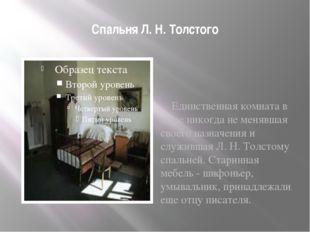 Спальня Л. Н. Толстого Единственная комната в доме никогда не менявшая своег