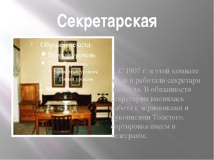 Секретарская С 1907 г. в этой комнате жили и работали секретари писателя. В о