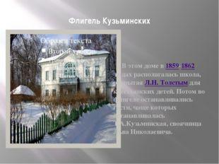 Флигель Кузьминских В этом доме в1859-1862годах располагалась школа, откры