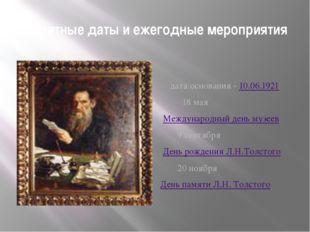 Памятные даты и ежегодные мероприятия   дата основания -10.06.1921   18