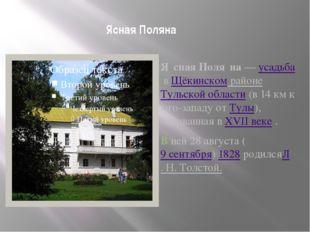 Ясная Поляна Я́сная Поля́на—усадьбавЩёкинском районеТульской области(в