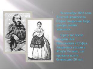В сентябре 1862 года Толстой женился на Софье Андреевне Берс, дочери давних