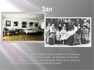 Зал Эта комната служила одновременно гостиной и столовой для семьи Толстых и