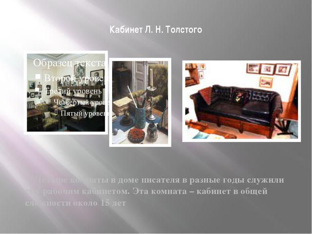 Кабинет Л. Н. Толстого Четыре комнаты в доме писателя в разные годы служили...