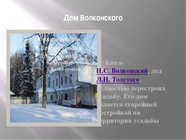 Дом Волконского КнязьН.С. Волконский, дедЛ.Н. Толстого, полностью перестро...