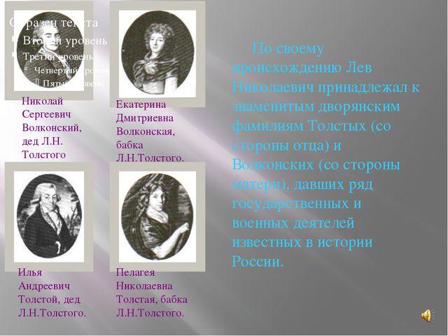 По своему происхождению Лев Николаевич принадлежал к знаменитым дворянским ф...