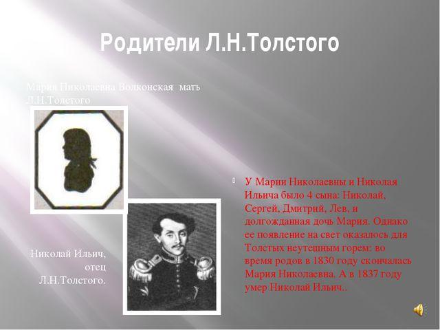Родители Л.Н.Толстого Мария Николаевна Волконская мать Л.Н.Толстого У Марии Н...