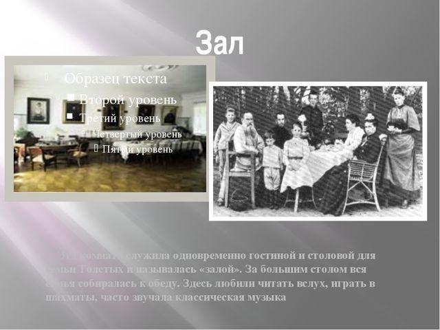 Зал Эта комната служила одновременно гостиной и столовой для семьи Толстых и...