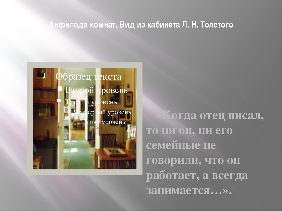 Анфилада комнат. Вид из кабинета Л. Н. Толстого «Когда отец писал, то ни он,...