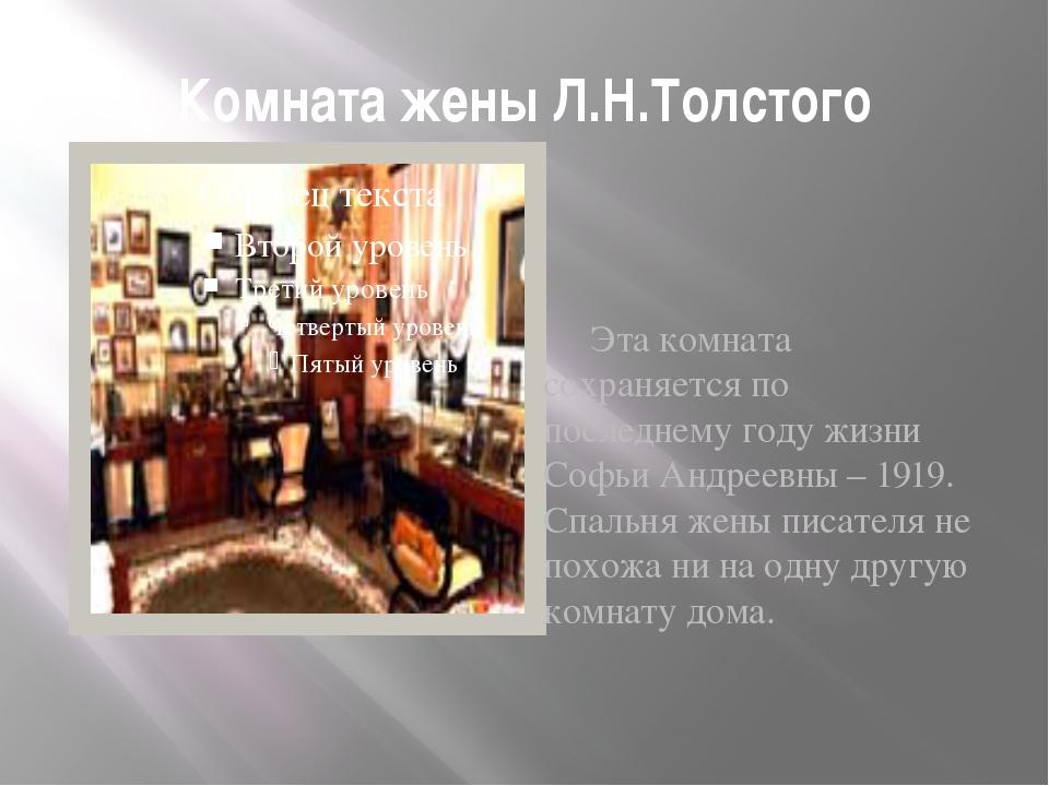Комната жены Л.Н.Толстого Эта комната сохраняется по последнему году жизни Со...