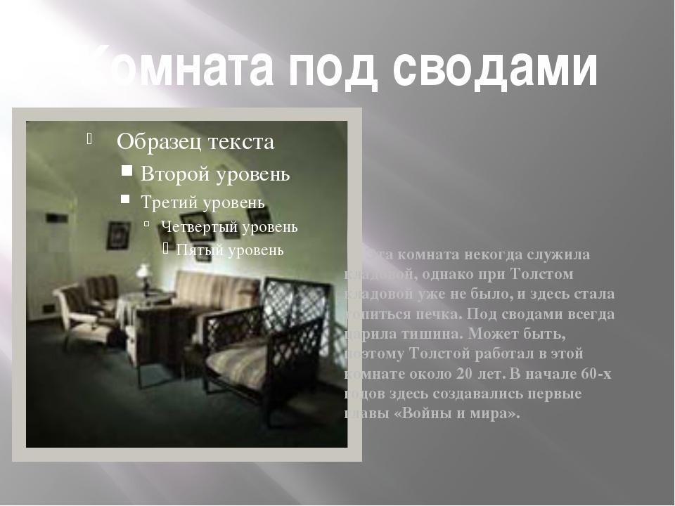 Комната под сводами Эта комната некогда служила кладовой, однако при Толстом...