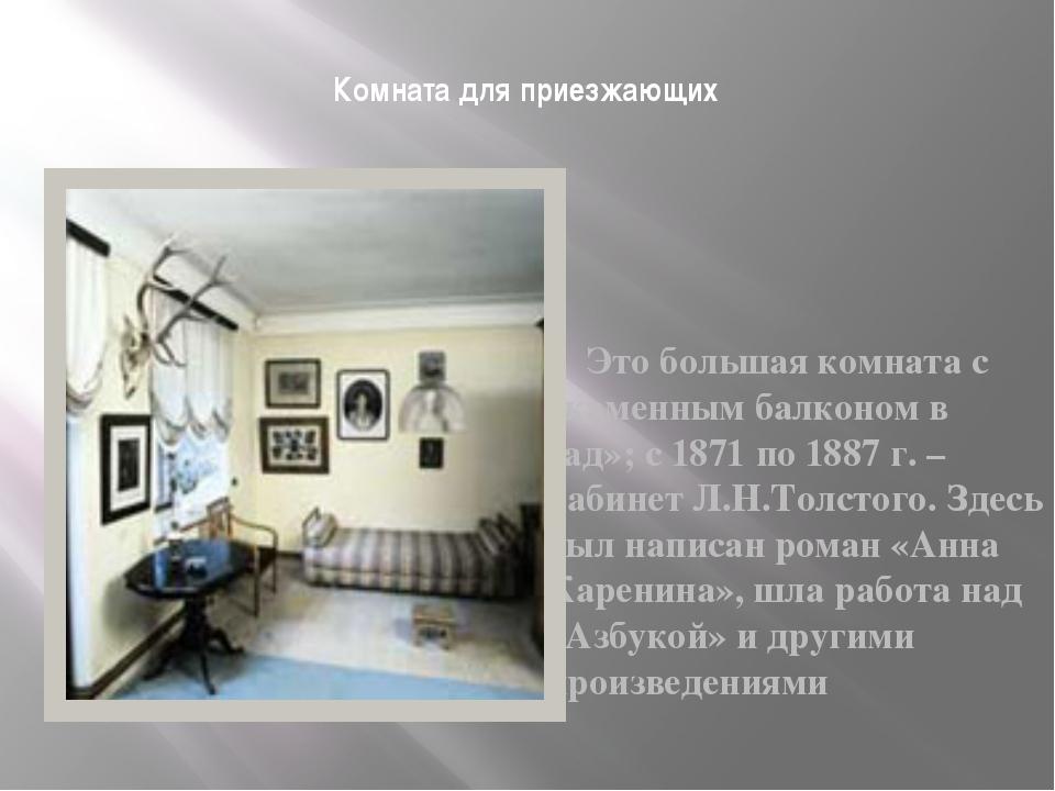 Комната для приезжающих Это большая комната с «каменным балконом в сад»; с 1...