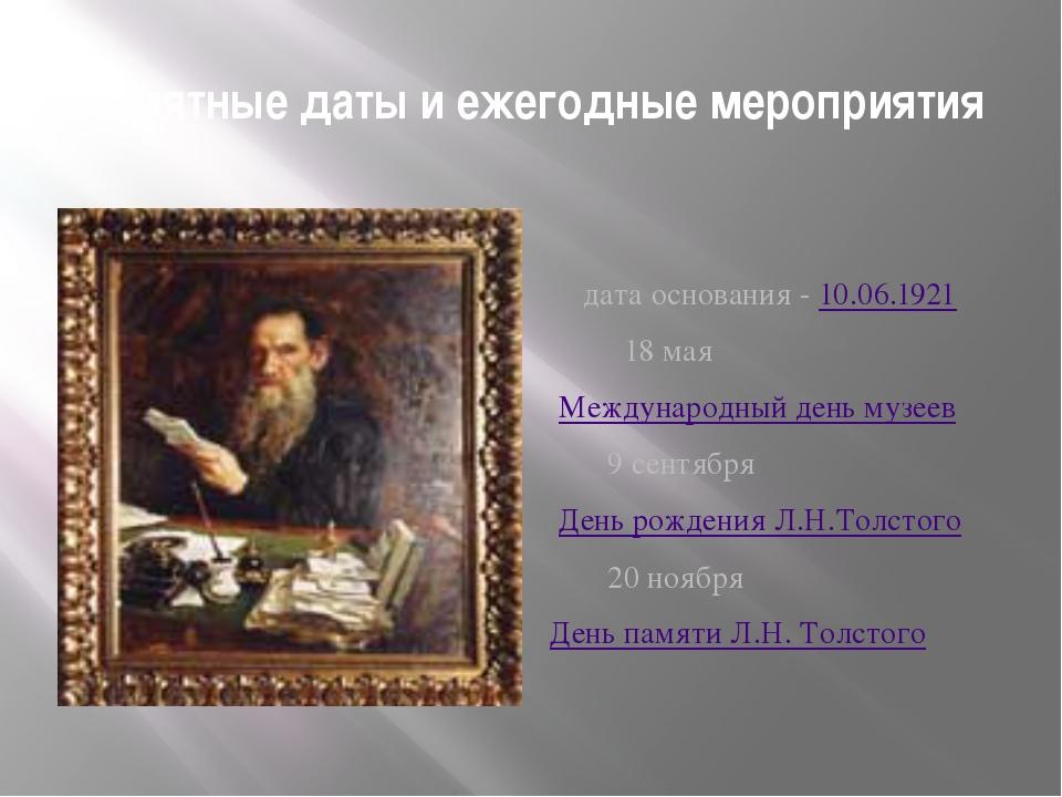 Памятные даты и ежегодные мероприятия   дата основания -10.06.1921   18...