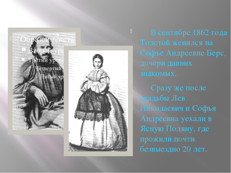 В сентябре 1862 года Толстой женился на Софье Андреевне Берс, дочери давних...