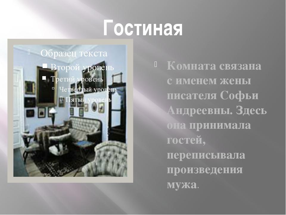 Гостиная Комната связана с именем жены писателя Софьи Андреевны. Здесь она пр...
