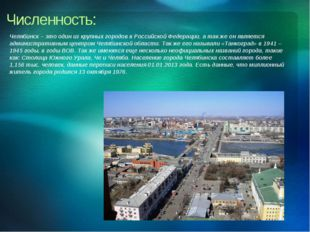 Численность: Челябинск – это один из крупных городов в Российской Федерации,