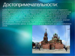 Достопримечательности: Среди достопримечательностей Челябинска красивые религ