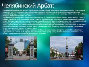 Челябинский Арбат: Кировка или Челябинский Арбат - пешеходная улица в центре