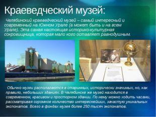 Краеведческий музей: Челябинский краеведческий музей – самый интересный и сов
