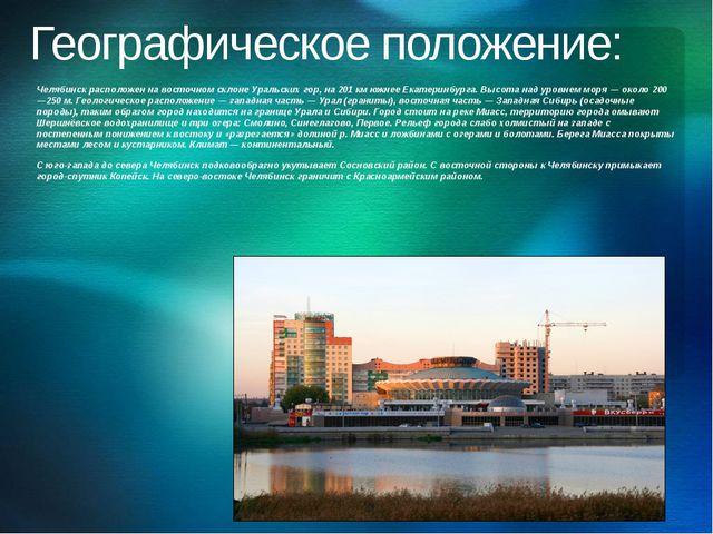 Географическое положение: Челябинск расположен на восточном склоне Уральских...
