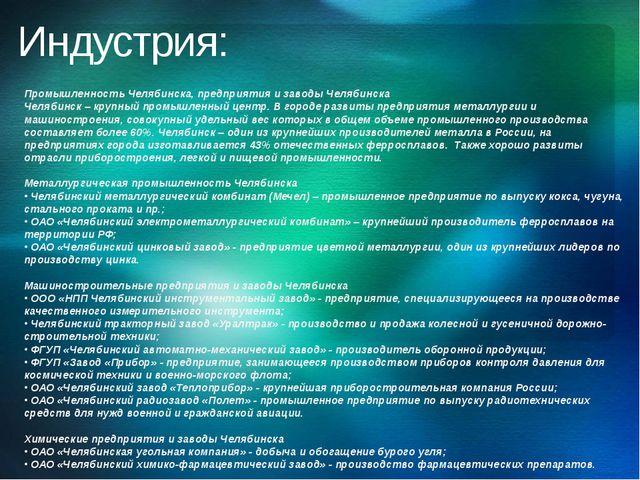 Индустрия: Промышленность Челябинска, предприятия и заводы Челябинска Челябин...