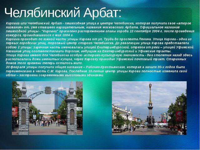 Челябинский Арбат: Кировка или Челябинский Арбат - пешеходная улица в центре...