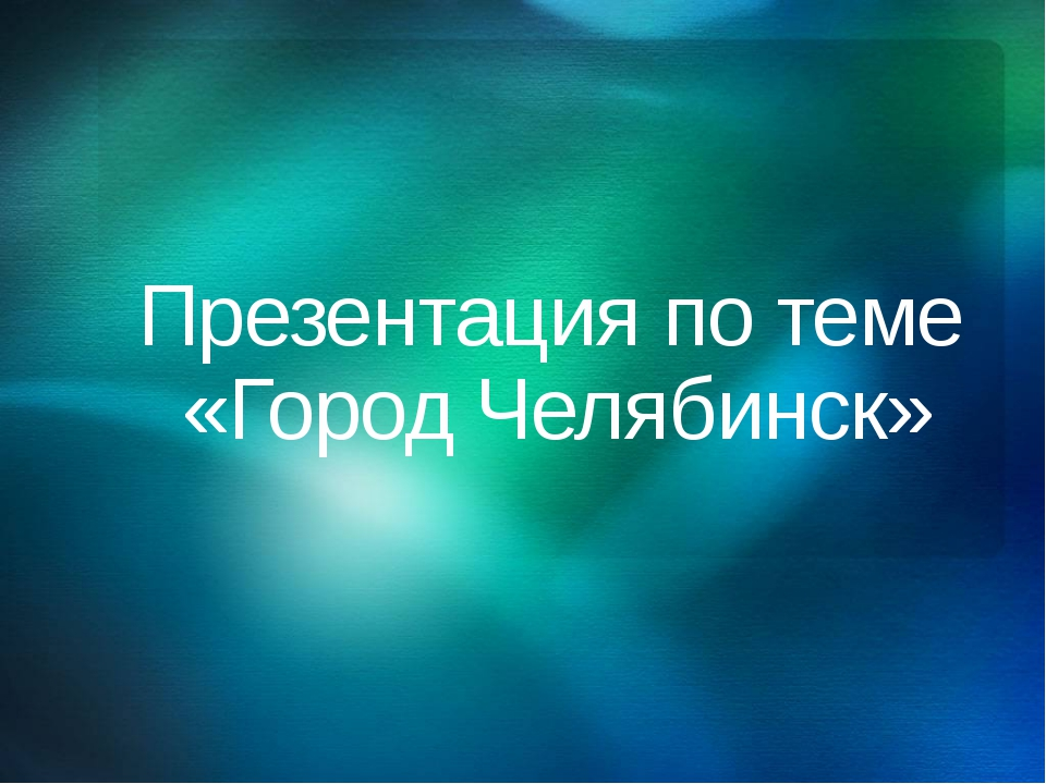 Презентация по теме «Город Челябинск» © Корпорация Майкрософт (Microsoft Corp...