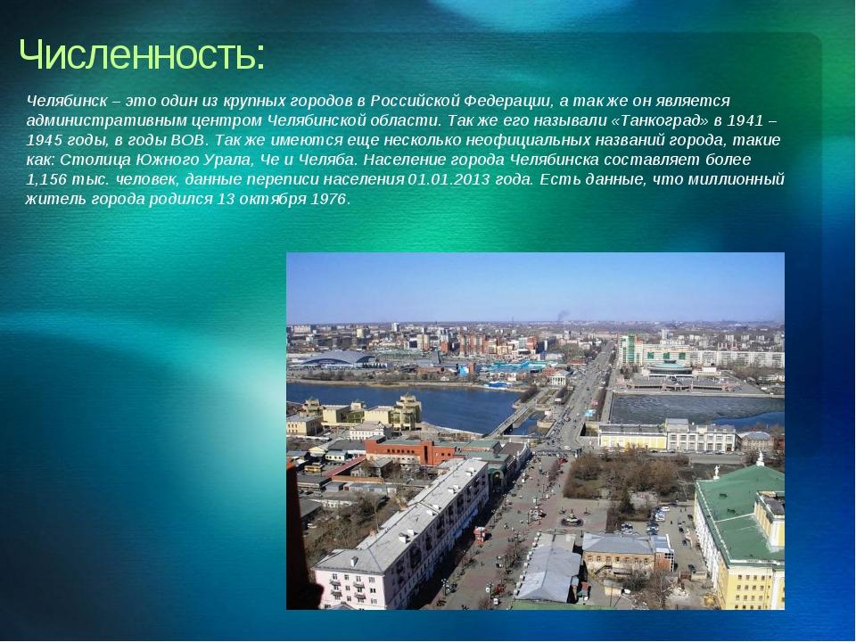 Численность: Челябинск – это один из крупных городов в Российской Федерации,...